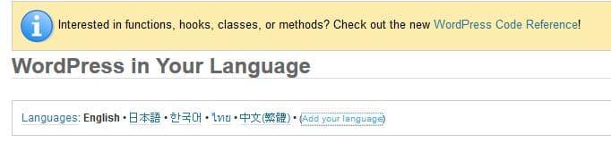 03 instalar idiomas en WordPress 4.0